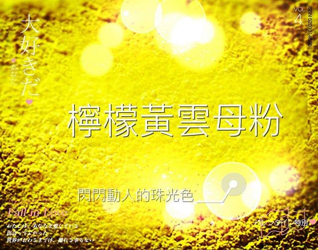 心動小羊^^純天然新品上市好用檸檬黃珠光粉,檸檬黃雲母粉,手工皂必備25G