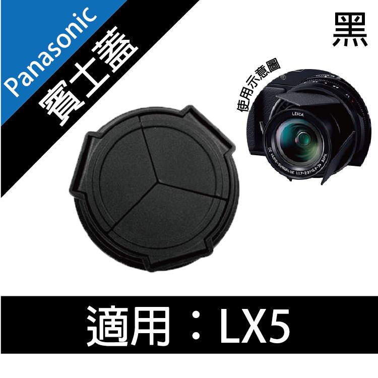 攝彩@幸運草@Panasonic LX5 專用 三片式 自動鏡頭蓋 賓士蓋 保護蓋 變形金剛蓋