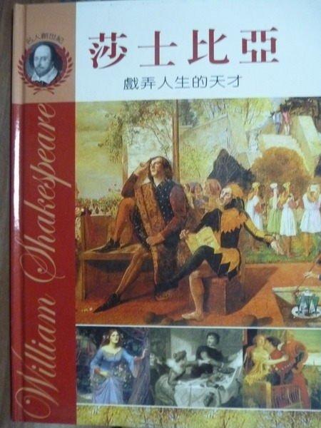 【書寶二手書T4/傳記_QAH】莎士比亞-戲弄人生的天才_秦海