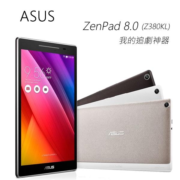 【尾牙爽買】ASUS ZenPad 8.0 (Z380KL) 16G 八核心手機平板電腦