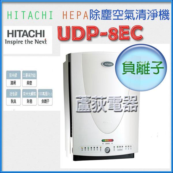 【日立~蘆荻電器】全新【HITACHI HITACHI日立壁掛/桌上兩用空氣清淨機 】UDP-8EC另售UDP-10GC.UDP-20GC