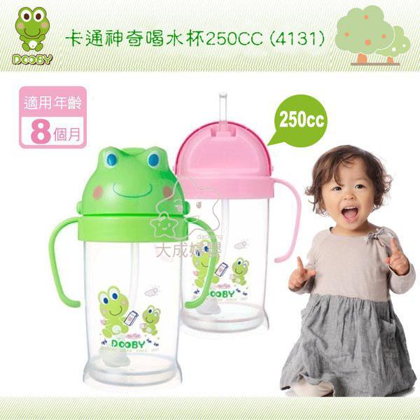 【大成婦嬰】DOOBY 大眼蛙 卡通神奇喝水杯250cc (4131) 水杯 學習杯
