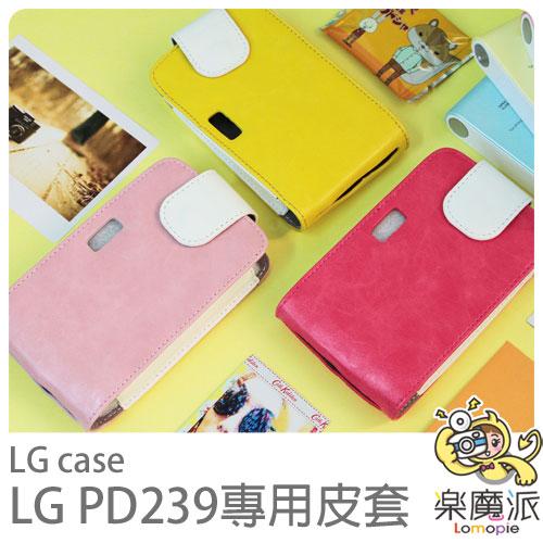 『樂魔派』LG PD239 隨身行動相片印表機用 皮套 保護殼 口袋印相機