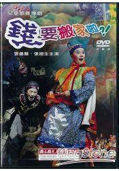 兒童歌舞豫劇-錢要搬家啦(DVD)