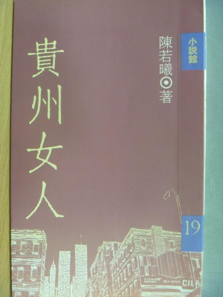 【書寶二手書T1/一般小說_OAD】貴州女人_陳若曦