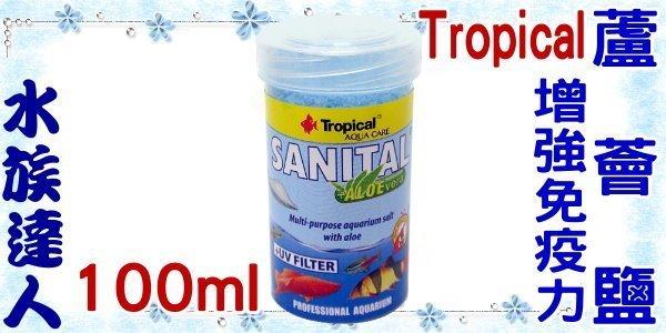 【水族達人】德比克Tropical《增強免疫力蘆薈鹽.100ml》長期使用可防止病菌的孳生