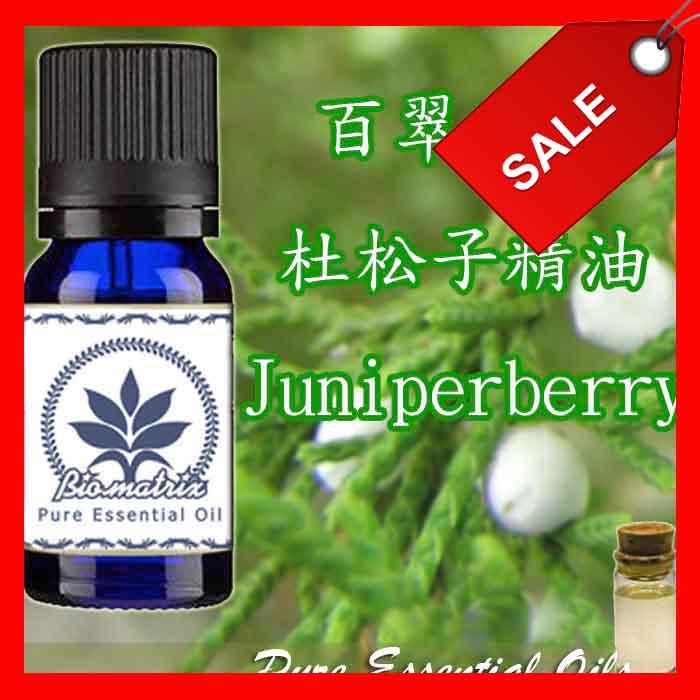 百翠氏杜松子精油Juniperberry oil純精油擴香spa芳療按摩薰香手工皂蠟燭唇膏調香水10ML