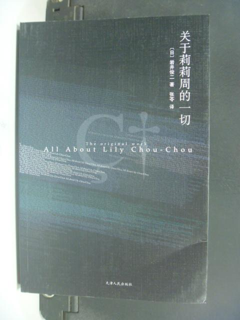 【書寶二手書T4/翻譯小說_LAL】關於莉莉周的一切_岩井俊二_簡體