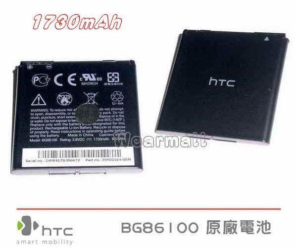 【免運費】HTC 【BG86100 3.8VDC】【原廠電池 1730mAh】Sensation Z710E EVO 3D Sensation XE Titan X310E Sensation XL X315E