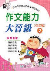 作文能力大晉級(中年級2)