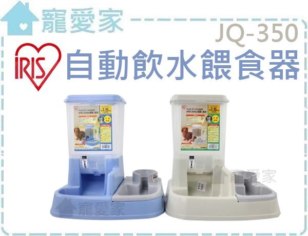 ☆寵愛家☆日本IRIS 自動飲水餵食器 JQ-350,飲水餵食一把罩,一般寶特瓶就能用