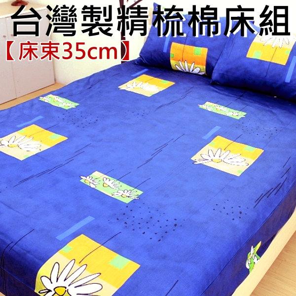 (床束35cm)雙人床包三件組【100%精梳棉】加高床也適用 5x6.2尺床包+枕頭套*2 mit台灣製造 專櫃品牌Mainstream