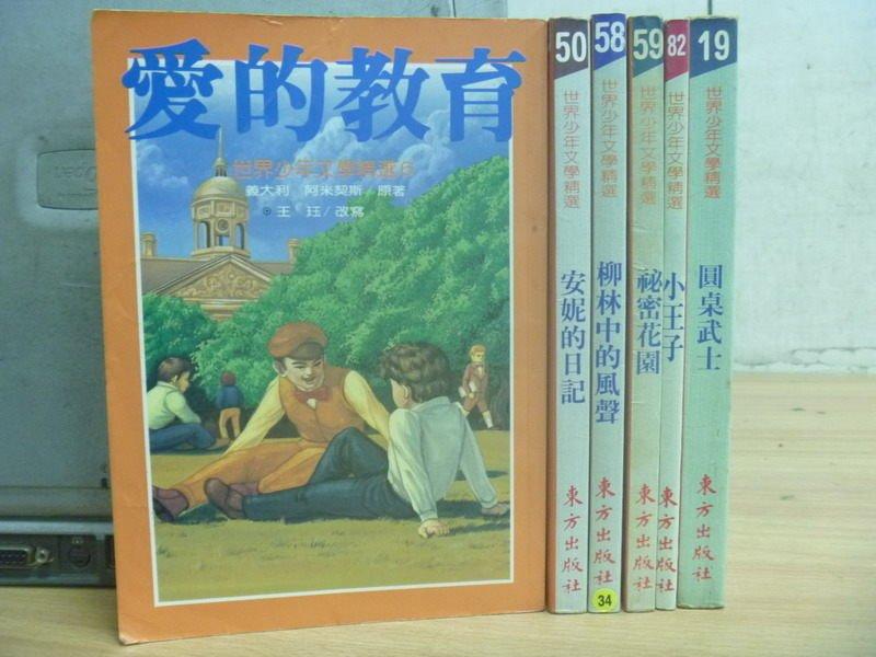 【書寶二手書T7/兒童文學_RHR】愛的教育_安妮的日記_小王子_圓桌武士_6本合售