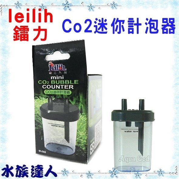 【水族達人】鐳力Leilih《迷你型二氧化碳CO2計泡器》迷你造型設計,簡單易讀!