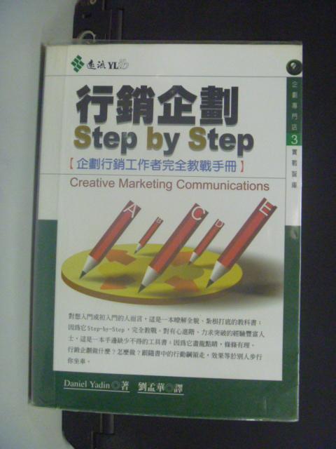 【書寶二手書T8/行銷_GSV】行銷企劃STEP BY STEP_Daniel Yadin