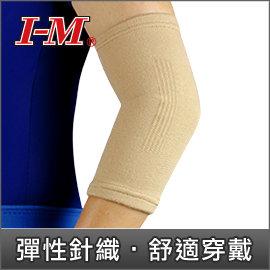 I-M 台灣 | I-M針織護具-護肘 | 秀山莊(ES-201)