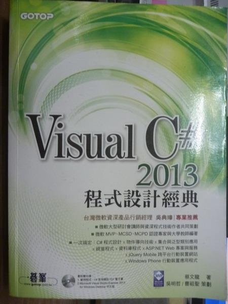 【書寶二手書T1/電腦_PFT】Visual C#2013程式設計經典_蔡文龍