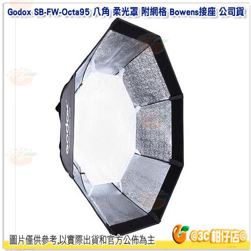 神牛 Godox SB-FW-Octa95 八角 柔光罩 附網格 Bowens接座 公司貨 Octa 95cm 無影罩 棚燈