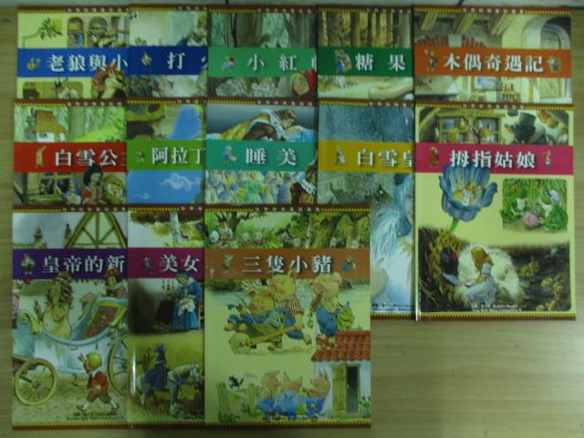 【書寶二手書T2/兒童文學_RDX】皇帝的新衣_美女與野獸_三隻小豬等_共13本合售