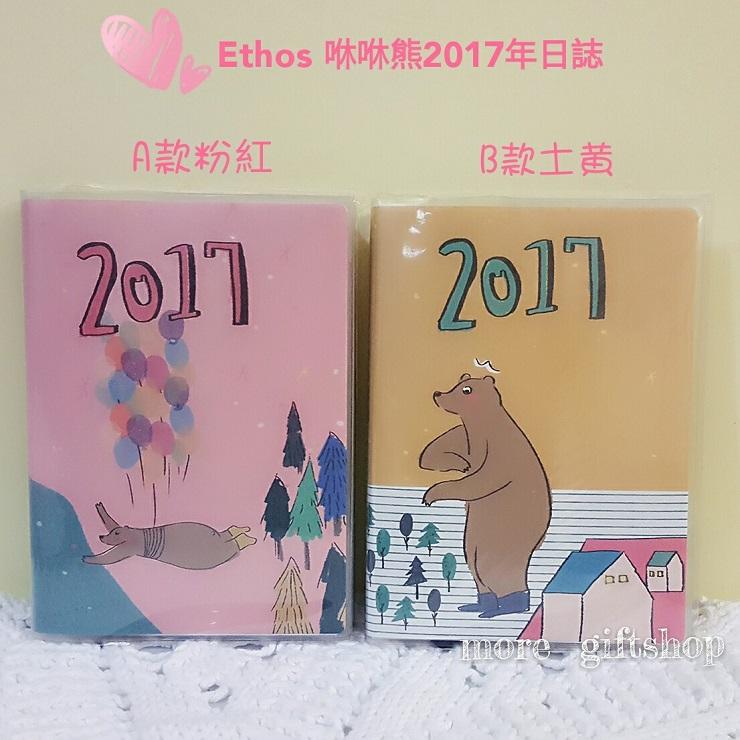 【more  禮品小舖】Ethos咻咻熊2017年日誌/年曆、月曆、週曆、記事本
