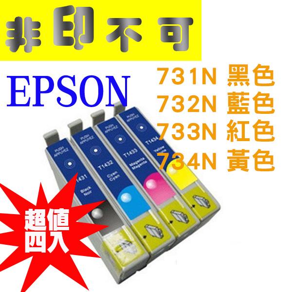 【非印不可】超值四入 EPSON 73N T0731N T0732N T0733N T0734N  黑藍紅黃 相容墨水匣  適用 C79~90/CX3900~6900F/ CX5500~9300F/T20/TX100~610F