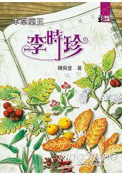 本草藥王:李時珍:世紀人物100系列