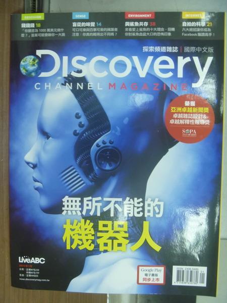 【書寶二手書T1/雜誌期刊_PIJ】探索頻道雜誌_24期_無所不能的機器人等