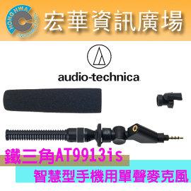 鐵三角 audio-technica AT9913iS 智慧型手機用單聲麥克風 (鐵三角公司貨)