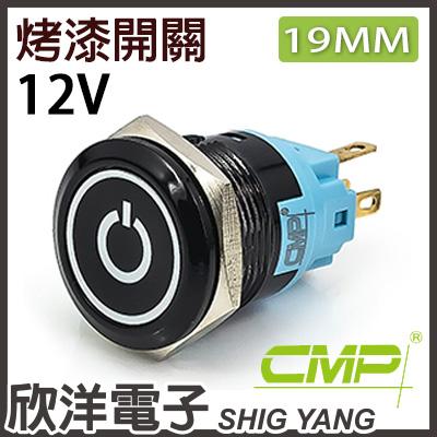 ※ 欣洋電子 ※19mm烤漆塑殼平面電源燈有段開關 DC12V / PP1903B-12紅、綠、藍三色光自由選購 / CMP西普