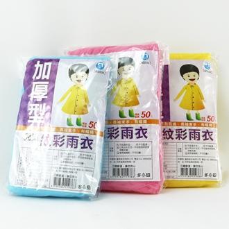 【珍昕】加厚型 兒童紋彩雨衣 3色/粉.藍.黃 (85x100cm)