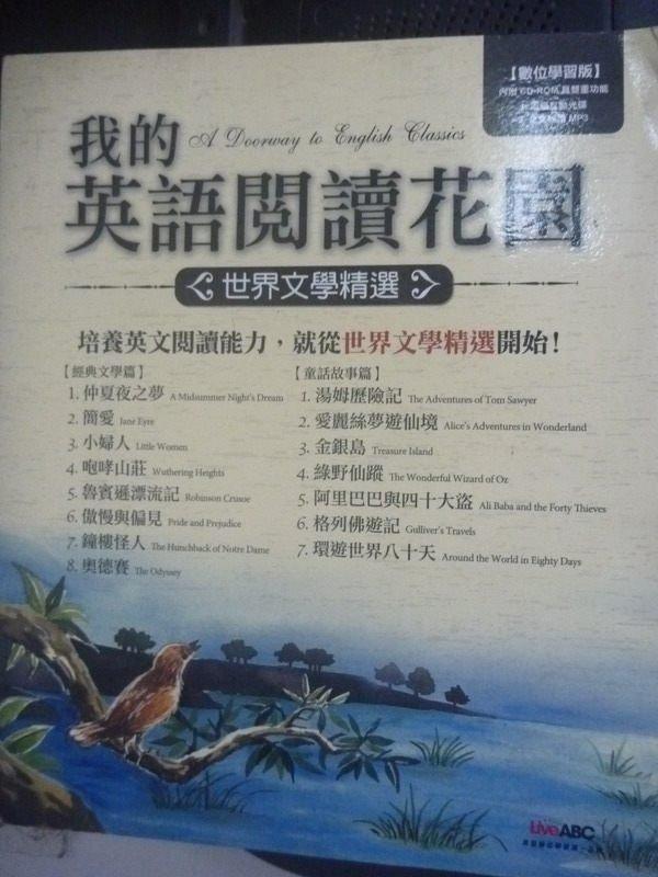 【書寶二手書T6/語言學習_YDY】我的英語閱讀花園_LiveABC_附光碟