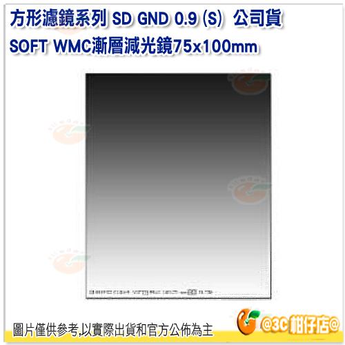 送方形擦 免運 百諾 BENRO 方形濾鏡系列 SD GND 0.9S SOFT WMC漸層減光鏡 公司貨 光學玻璃 75x100mm