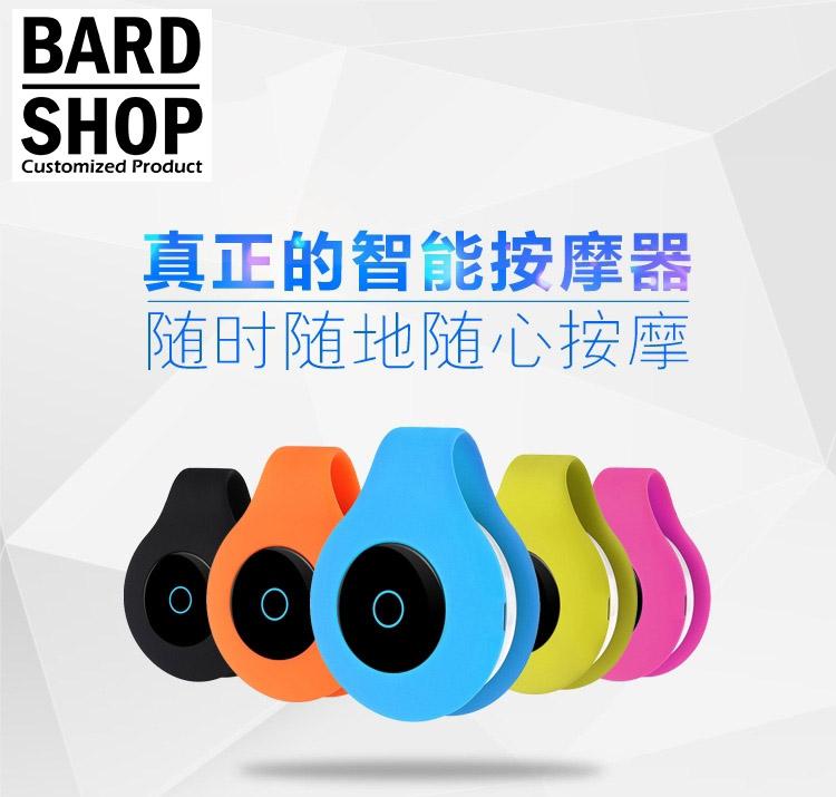 (8.5折)【BardShop紓壓小物】Mooyee摩也放鬆器/電療/點穴/揉捏/感應式/按摩器