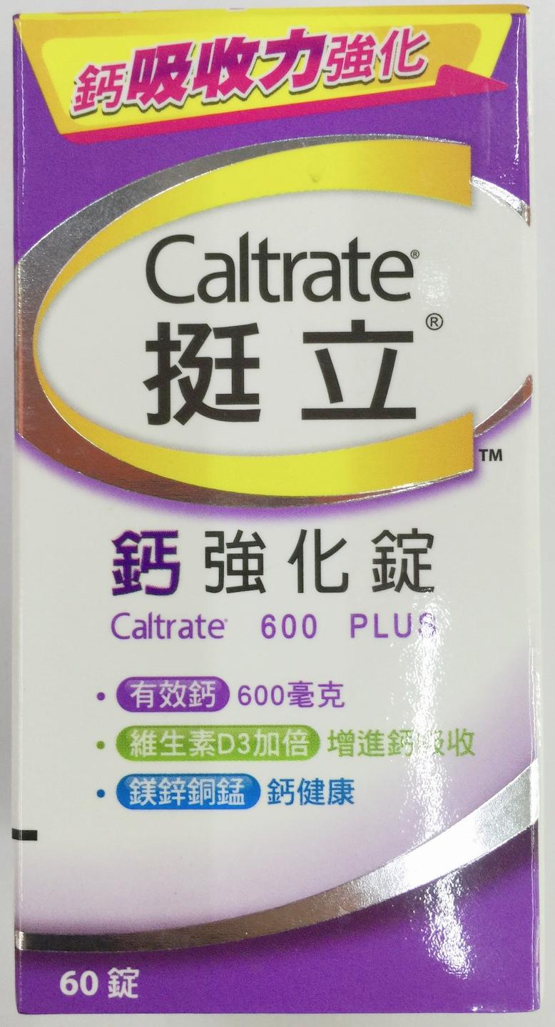 挺立鈣強化錠(60錠)-全球第一鈣片品牌每錠含600mg有效鈣