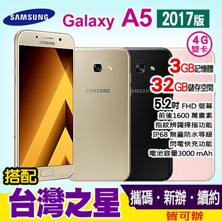 Samsung Galaxy A5 (2017) 攜碼台灣之星4G上網月繳$799 手機1元