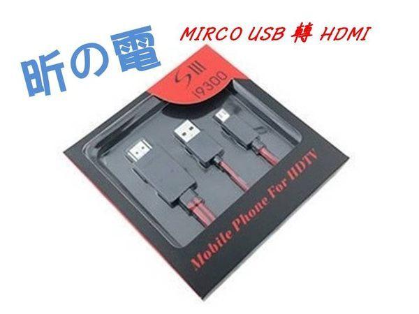 {光華成功NO.1} 三星 Galaxy S3 i9300 note2 N7100 Micro USB MHL轉HDMI線 喔!看呢來