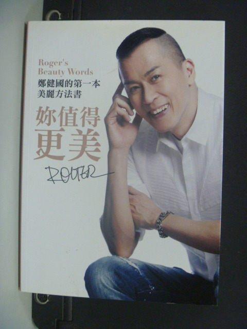 【書寶二手書T5/美容_MHM】妳值得更美:Roger的第一本美麗方法書_原價350_鄭健國