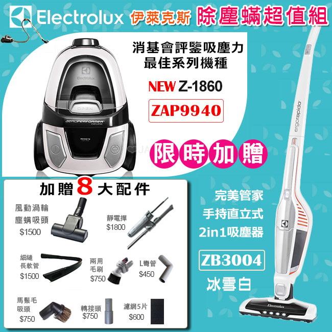 【New Z1860款】Electrolux 伊萊克斯龍捲風極靜輕量除螨吸塵器 ZAP9940 (Z1860頂規版)【大全配】【送Electrolux ZB3004直立式吸塵器】