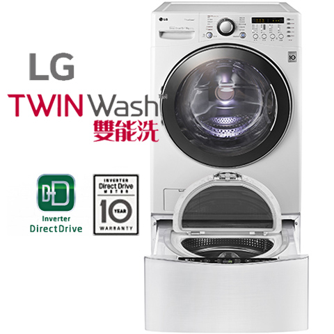 LG 樂金 TWINWash 雙能洗(蒸洗脫烘) 15公斤+3.5公斤洗衣容量 WD-S15DWD