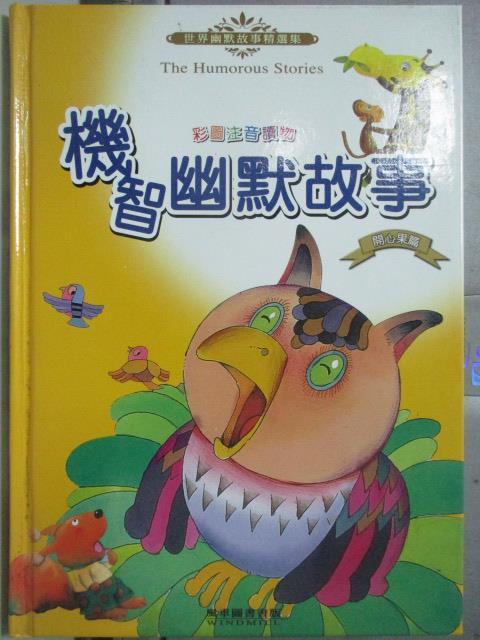 【書寶二手書T1/兒童文學_OTX】機智幽默故事(開心果篇)_張青史