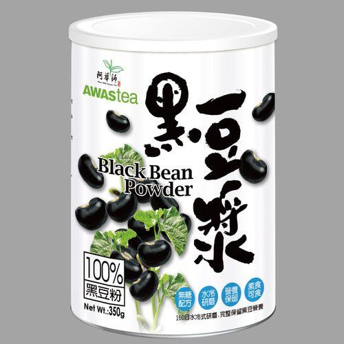 ★衛立兒生活館★阿華師茶業 黑豆漿粉350g/罐