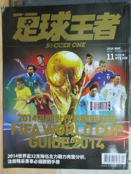 【書寶二手書T1/雜誌期刊_XDR】足球王者_11期_2014巴西世界盃觀戰聖經