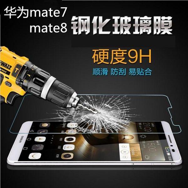 華為 Mate 8 鋼化膜 9H 0.3mm弧邊耐刮防爆玻璃膜 Huawei Mate 8 防爆裂高清貼膜 高清防污保護貼