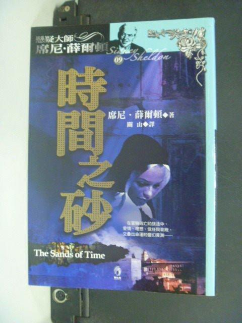 【書寶二手書T7/一般小說_KJO】時間之砂_席尼.薛爾頓, 關山