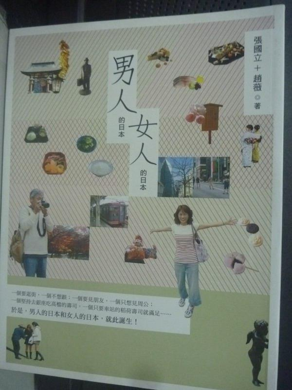【書寶二手書T1/旅遊_ZIY】男人的日本,女人的日本_張國立 趙薇