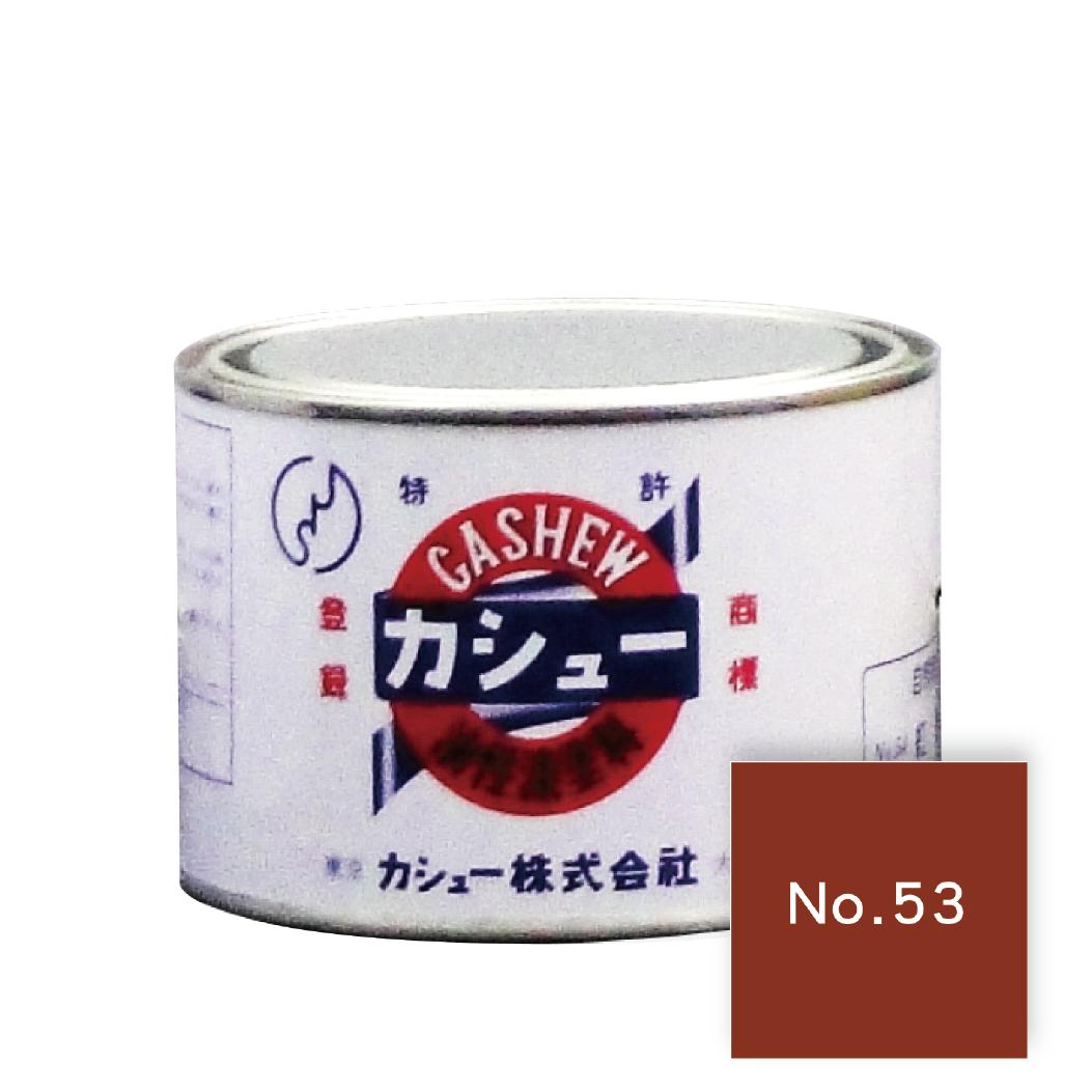 カシュ-腰果漆 1kg no.53透明