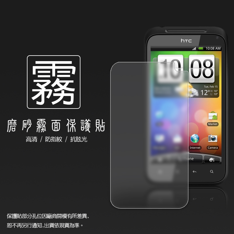霧面螢幕保護貼 HTC Incredible S S710E A9393 G11 不可思議機 保護貼