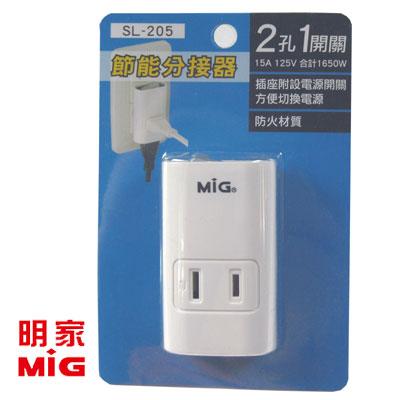 MIG明家 SL-205 2插1開關節能分接器(壁插) / 組