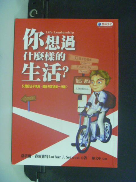 【書寶二手書T2/財經企管_KMC】你想過什麼樣的生活_鄭文中, 洛塔爾.