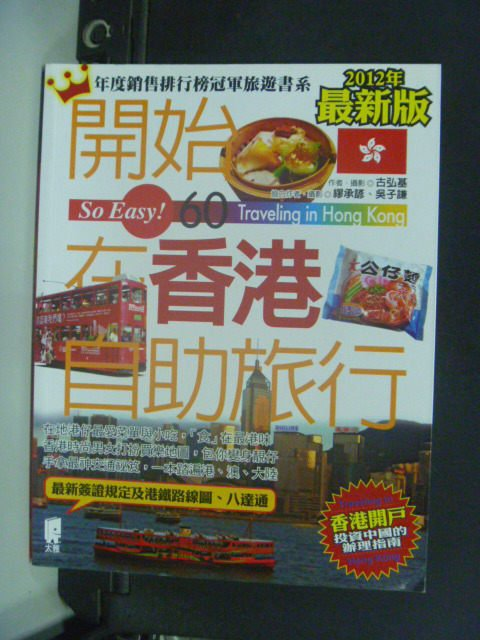 【書寶二手書T4/旅遊_JGU】開始在香港自助旅行_古弘基